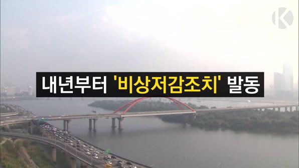 [라인뉴스] 고농도 미세먼지, 내년부터 '비상저감조치' 발동