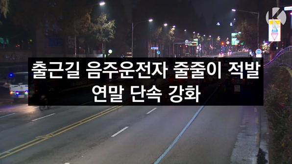 [라인뉴스] 출근길 음주운전자 줄줄이 적발…연말 단속 강화