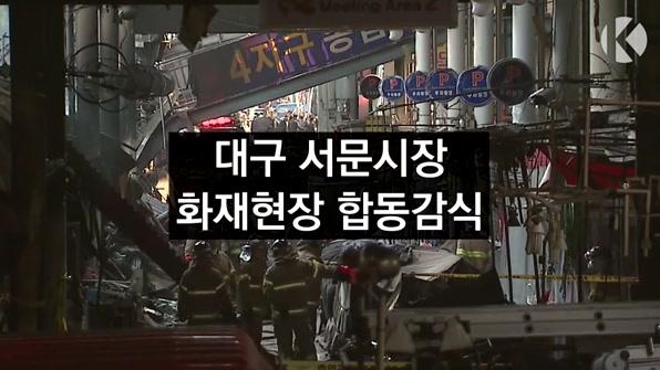 [라인뉴스] 대구 서문시장 화재현장 합동감식