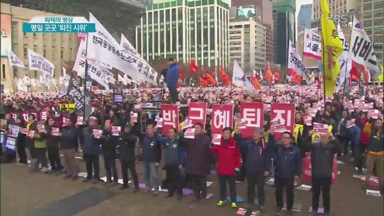 [화제 영상] 평일 곳곳 '퇴진 시위'