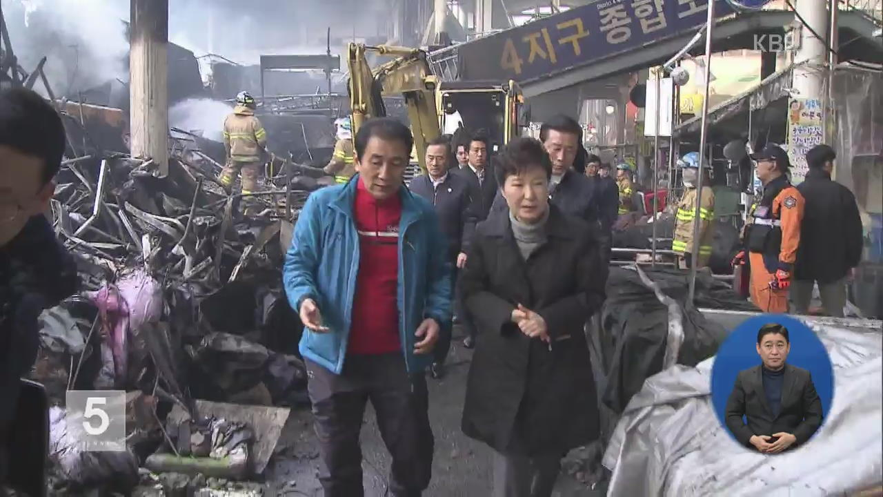 박 대통령, 서문시장 방문…35일만의 외부 일정