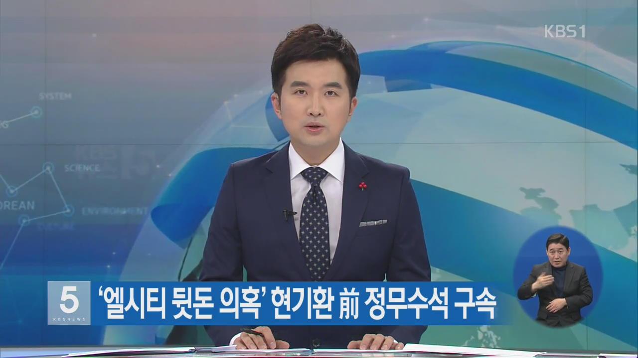 '엘시티 뒷돈 의혹' 현기환 前 정무무석 구속