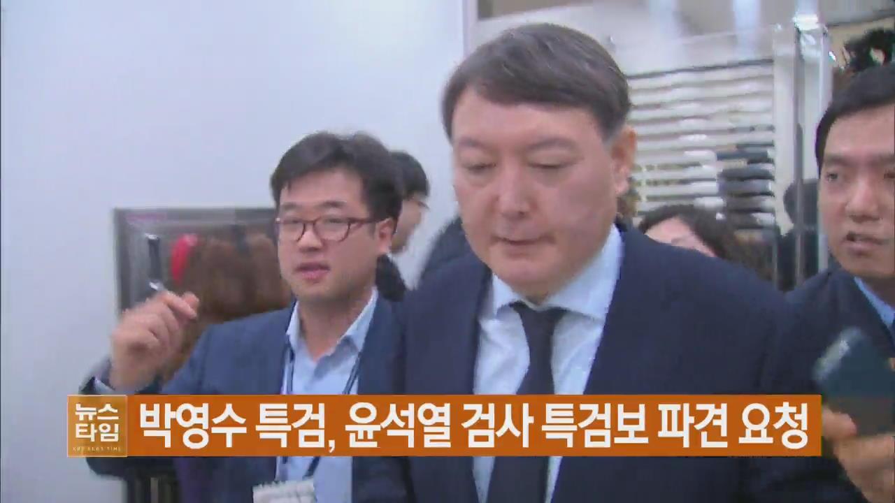 박영수 특검, 윤석열 검사 특검보 파견 요청