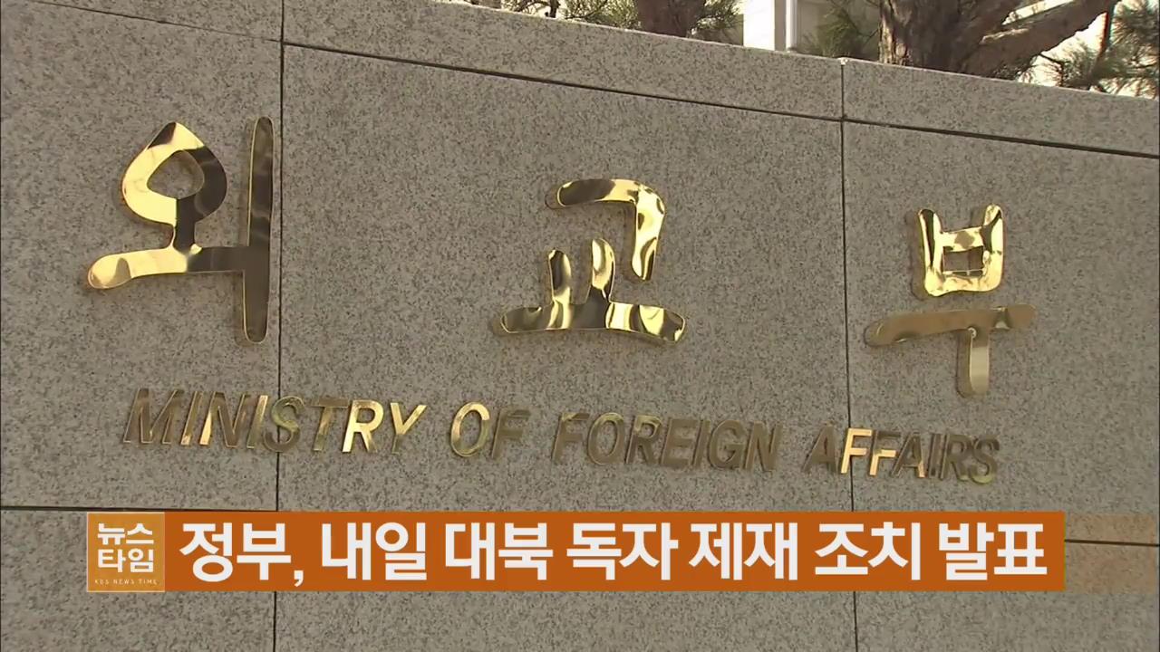 정부, 내일 대북 독자 제재조치 발표