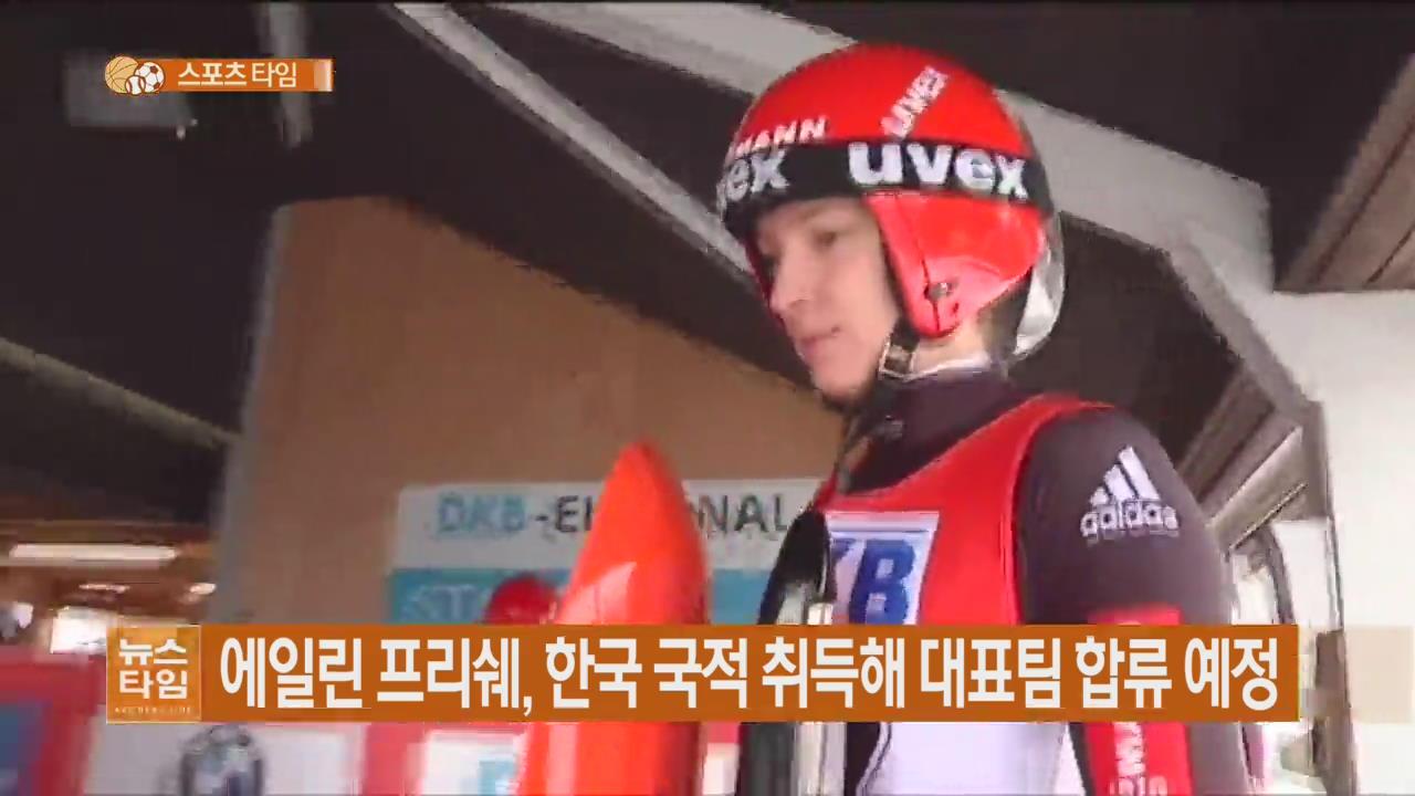 에일린 프리쉐, 한국 국적 취득해 대표팀 합류 예정