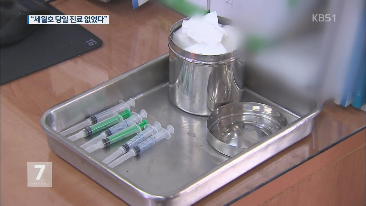"""美 연수 간호장교 """"세월호 당일 대통령 진료 없었다"""""""