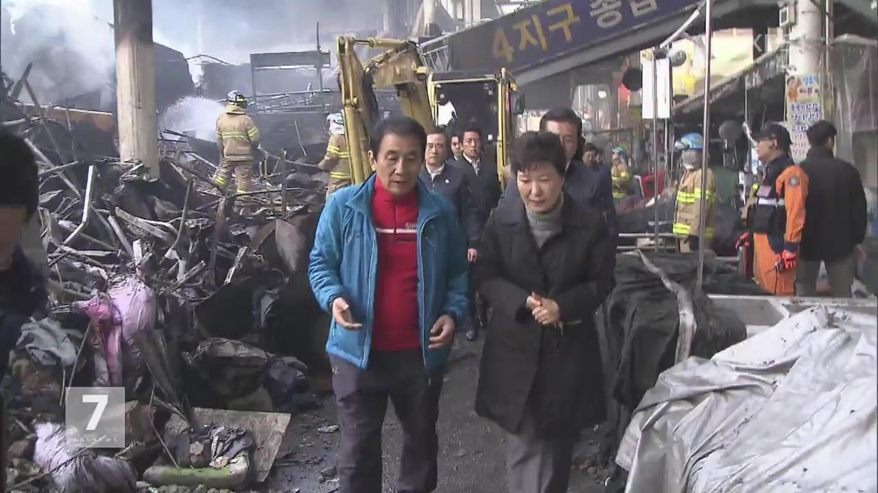 박 대통령, 서문시장 방문…35일 만에 현장 행보