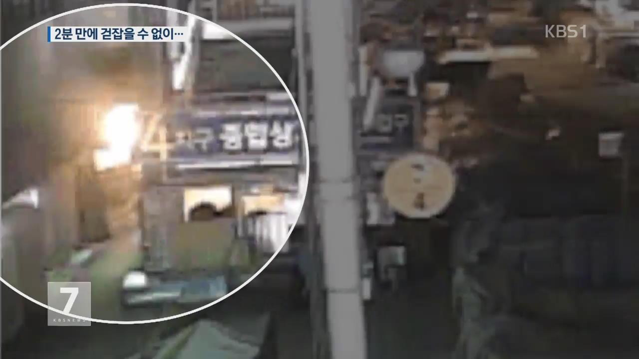서문시장 CCTV 공개…2분 만에 불길 번져