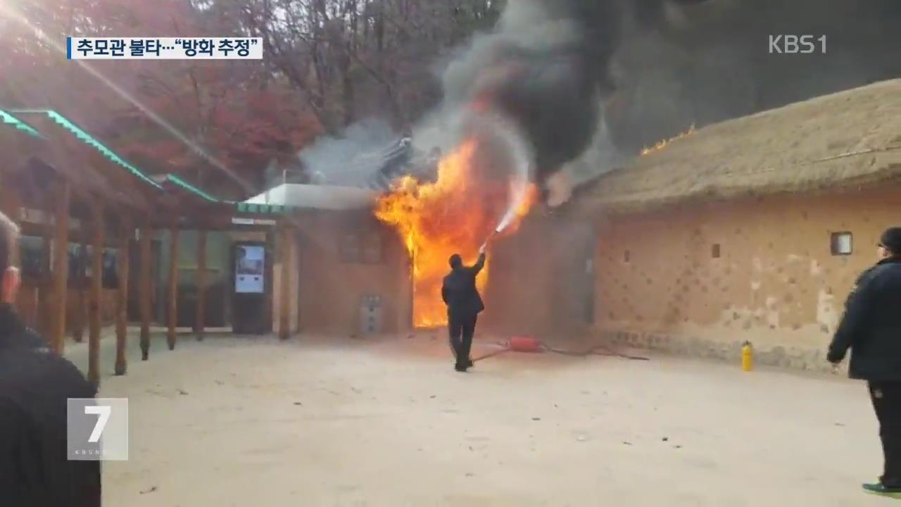 박정희 전 대통령 생가 방화…용의자 검거