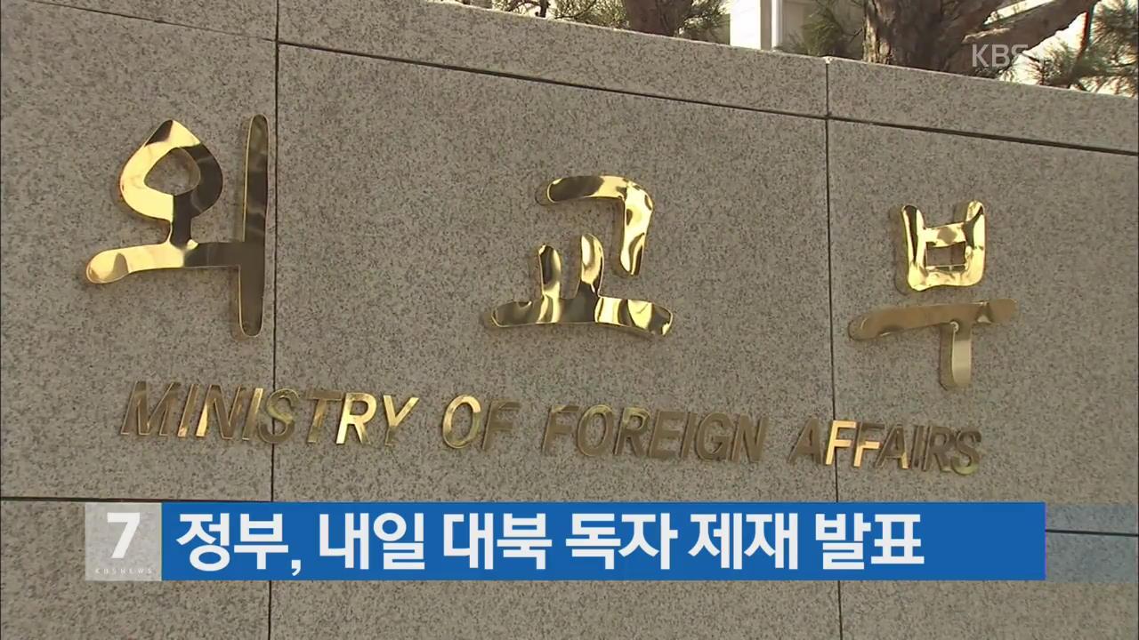 정부, 내일 대북 독자 제재 발표