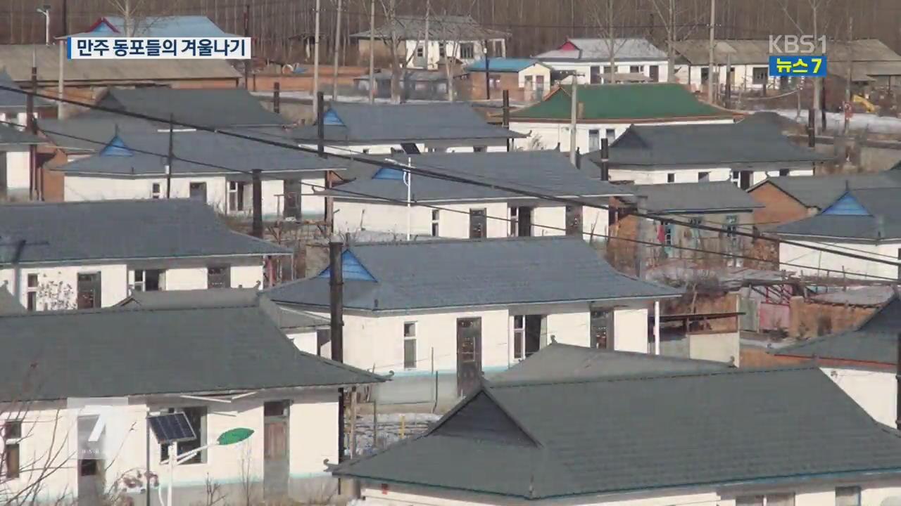 만주 조선족 정착마을 '정암촌'의 겨울 풍경