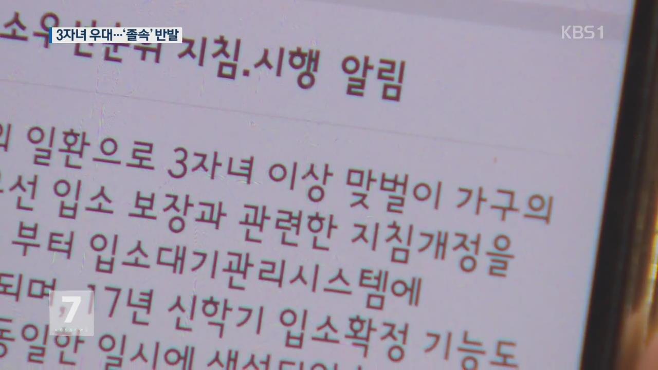 어린이집 '3자녀 우대'…'두 자녀' 날벼락