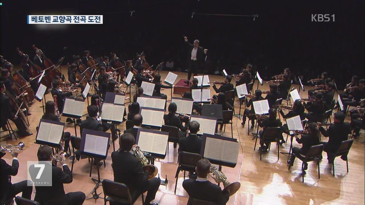 국내 오케스트라 최초 '베토벤 교향곡 전곡' 도전