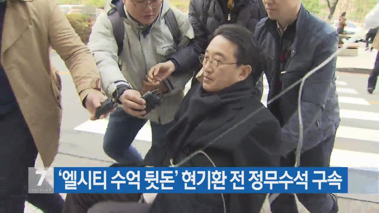 '엘시티 수억 뒷돈' 현기환 전 정무수석 구속