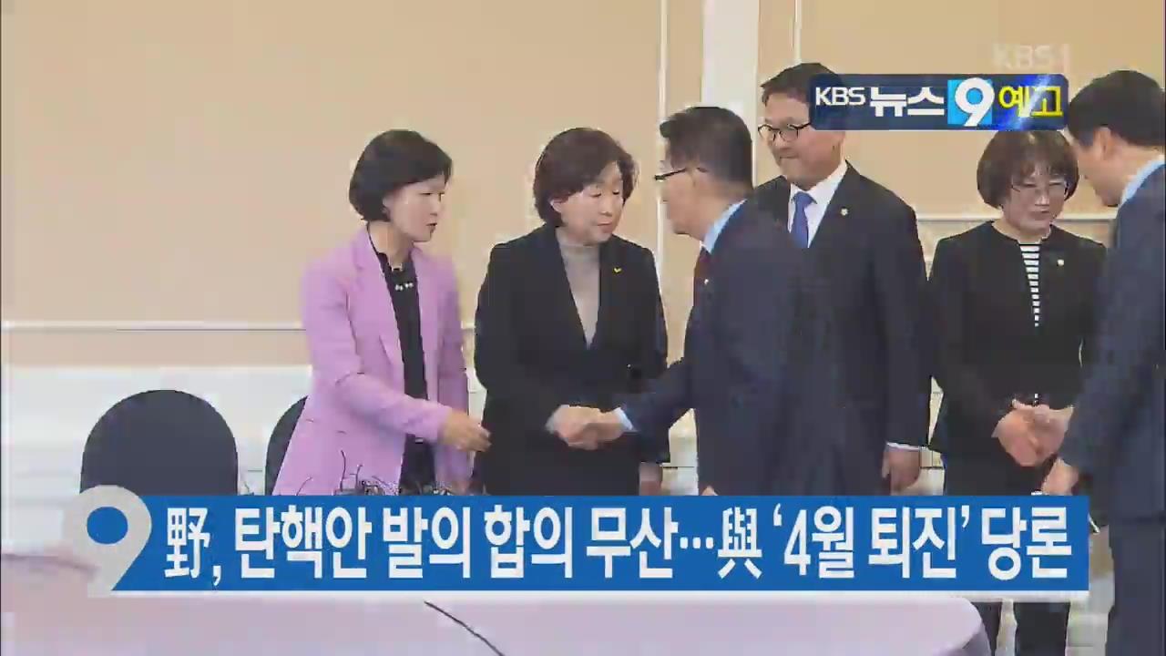 [12월 1일] 미리보는 KBS뉴스9