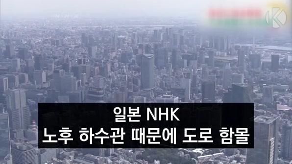 [라인뉴스] 노후 하수관 때문에 도로 침몰