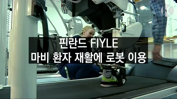[라인뉴스] 어린이 마비 환자 걷기 재활에 로봇 이용