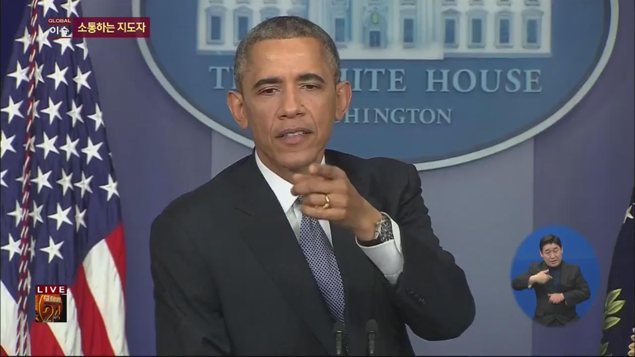 """[글로벌24 이슈] """"질문 없을 때까지 계속"""" 대통령의 소통"""