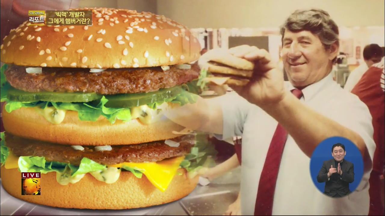 [글로벌24 리포트] '빅맥' 개발자 사망…그에게 '햄버거'란?