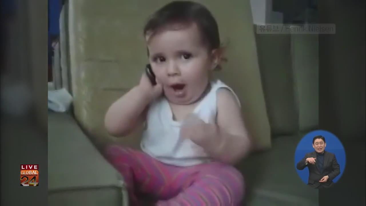 [글로벌24 브리핑] 이 아기의 전화 비즈니스 '어르신인 줄…'