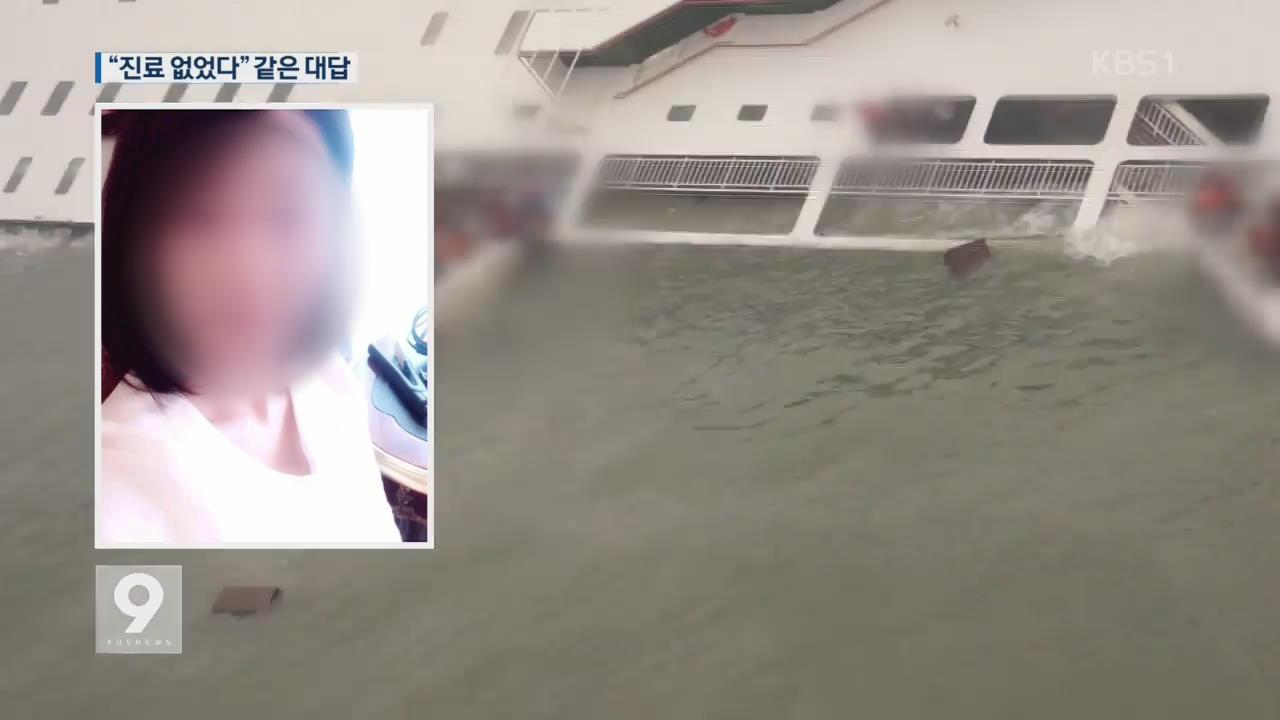 """美 연수 간호장교 """"세월호 당일 진료·시술 없었다"""""""
