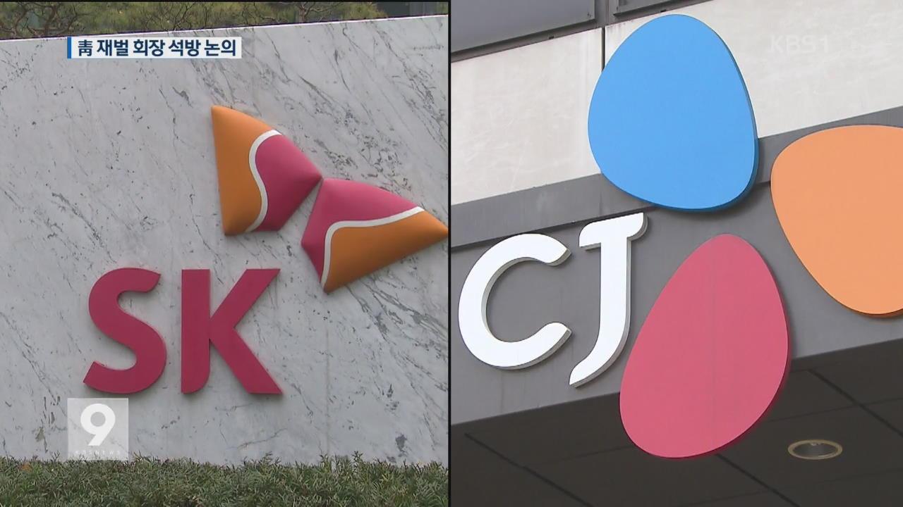 [단독] 靑, 기업 총수 석방 논의…시기까지 기재