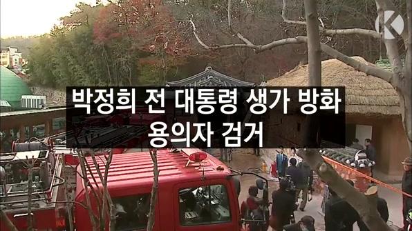 [라인뉴스] 박정희 전 대통령 생가 방화…용의자 검거
