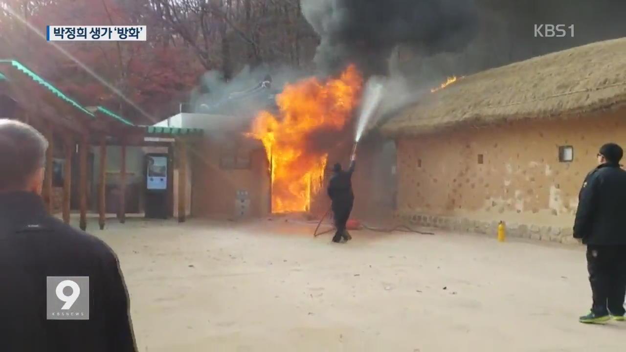 박정희 전 대통령 생가 '불'…방화 용의자 검거