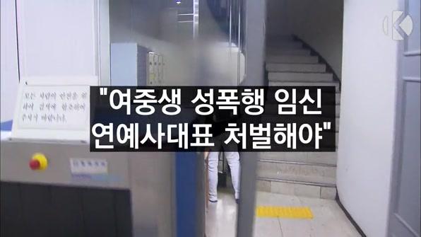"""[라인뉴스] """"여중생 성폭행 임신 연예사대표 처벌해야"""""""