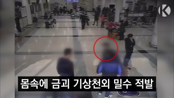 [라인뉴스] 몸 속에 금괴 기상천외 밀수 적발