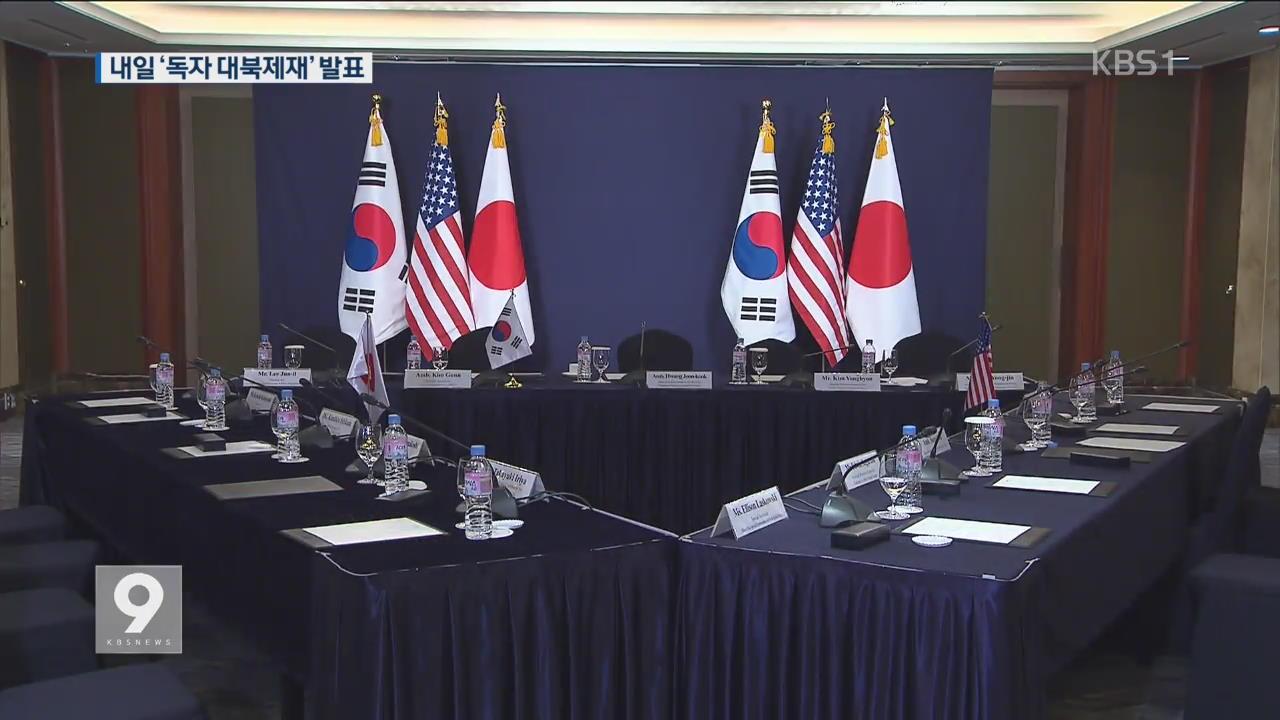 """정부, 내일 대북독자제재 발표…""""압박 극대화"""""""