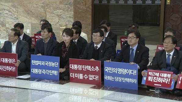 민주당 일부 의원, 탄핵안 촉구 무기한 농성 돌입