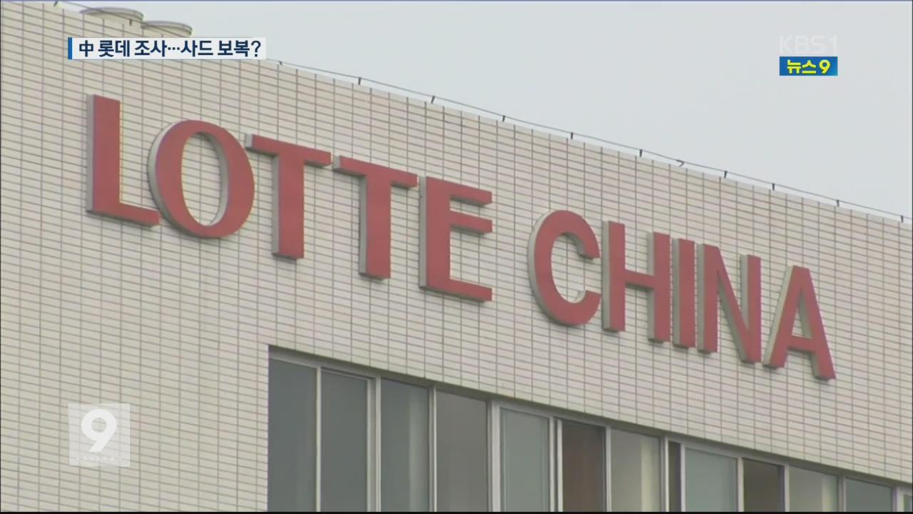 中, 롯데그룹 고강도 조사…사드 보복 현실화?