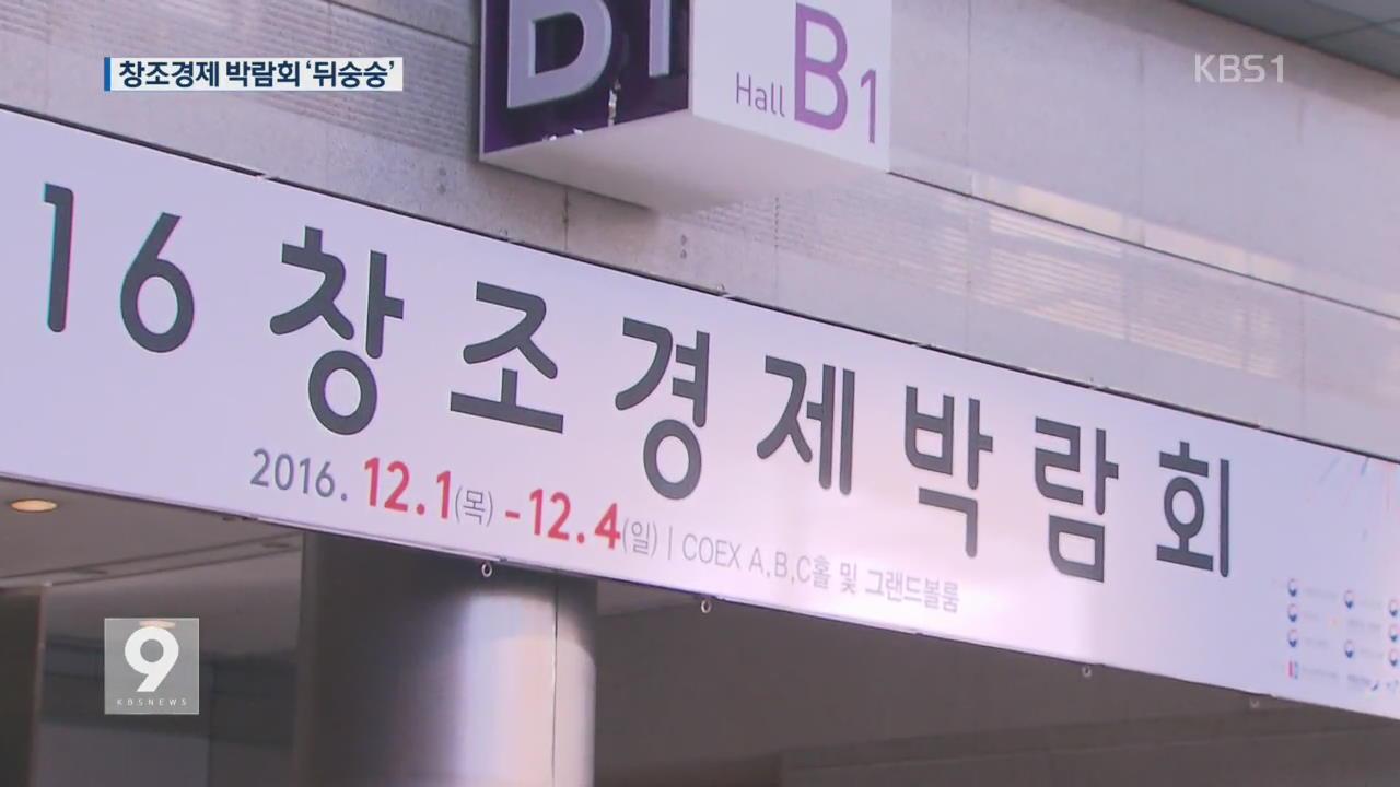 창조경제 '뒤숭숭'…마지막 박람회?