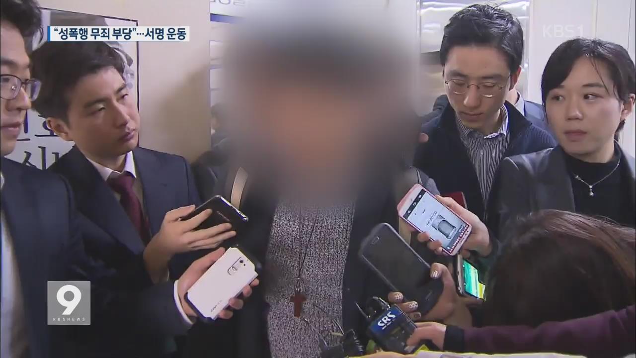 """""""여중생 성폭행 임신 연예사대표 처벌해야"""""""