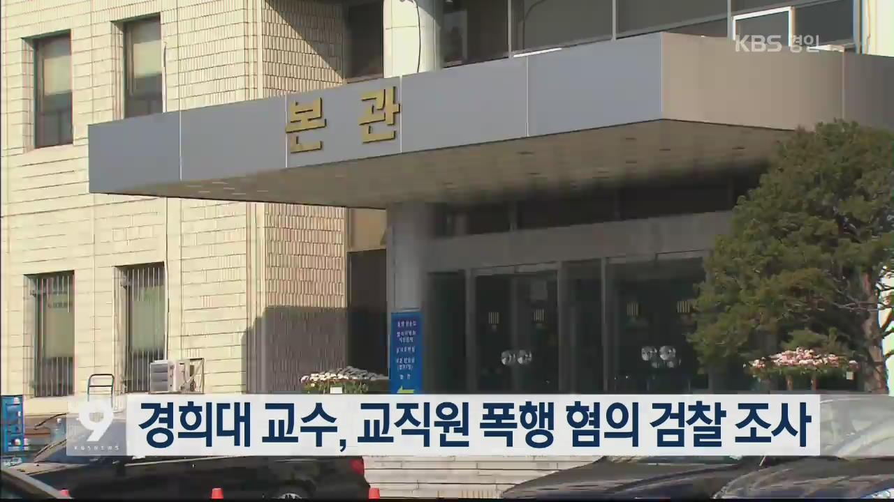경희대 교수, 교직원 폭행 혐의 검찰 조사