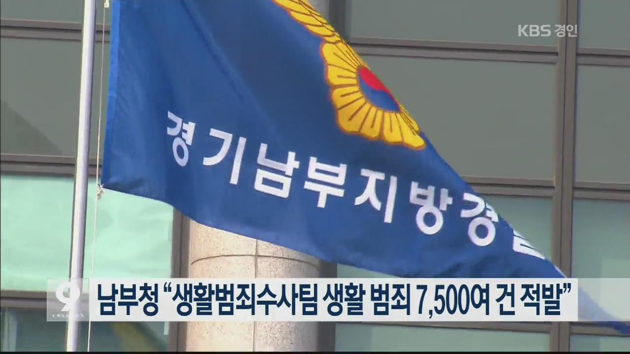 """남부청 """"생활범죄수사팀 생활 범죄 7,500여건 적발"""""""