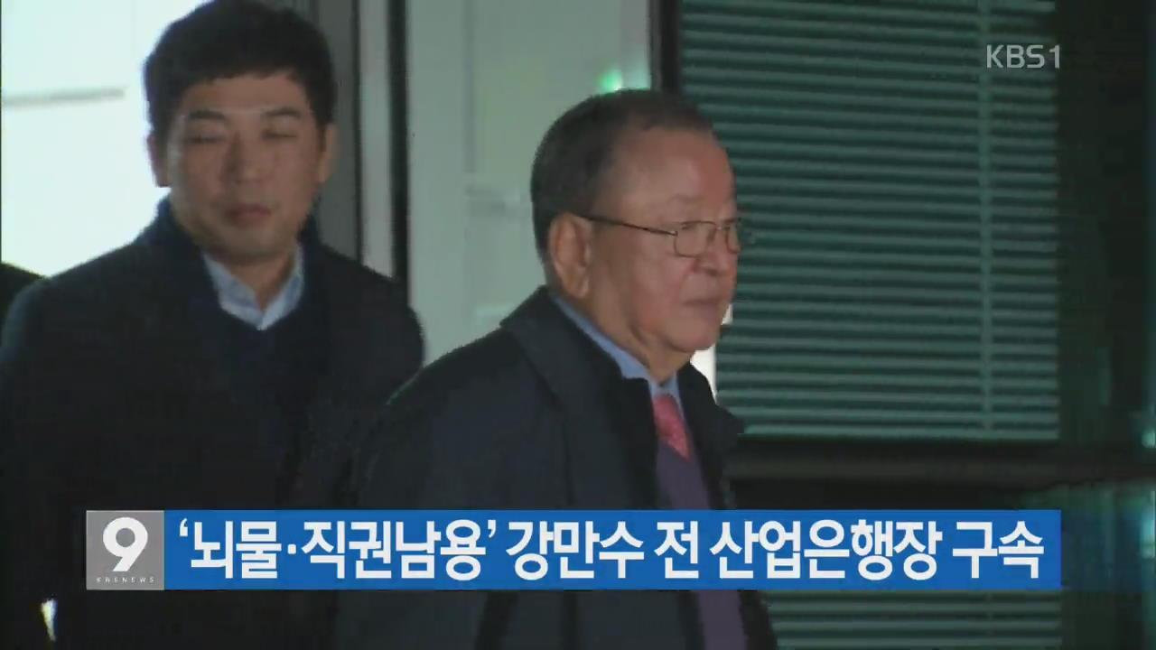[간추린 뉴스] '엘시티 뒷돈' 현기환 전 정무수석 구속 외