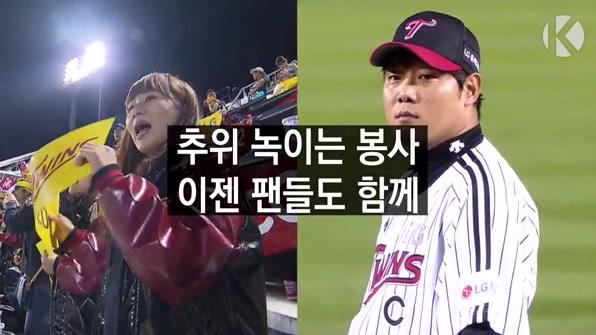 [라인뉴스] 추위 녹이는 봉사 활동 '이젠 팬들도 함께'