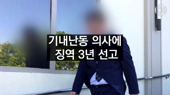 [라인뉴스] 미 법원, 기내난동 40대 한국 의사 징역 3년 선고