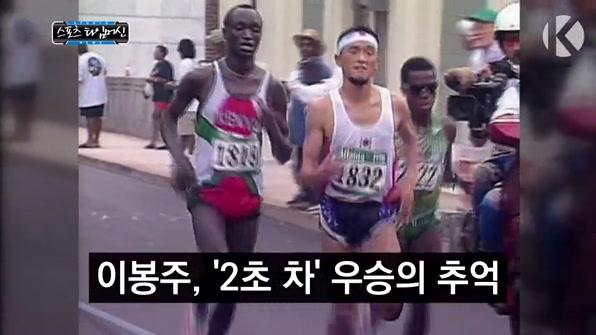 [라인뉴스] 이봉주, 후쿠오카 '2초 차' 우승의 추억