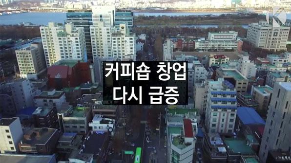 """[라인뉴스] 커피숍 창업 20% 급증…""""나홀로 사장"""" 다시 증가"""