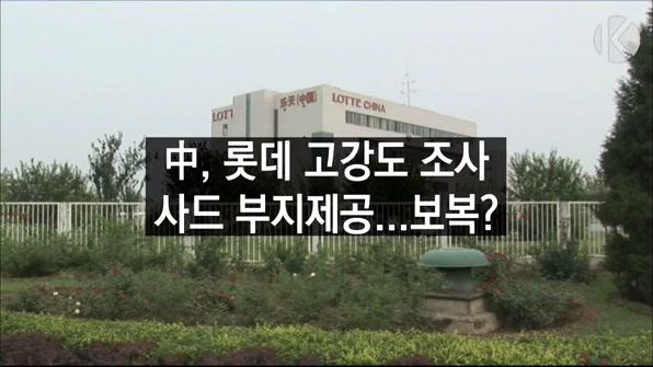 [라인뉴스] 中, 롯데그룹 고강도 조사…사드 부지제공 보복?