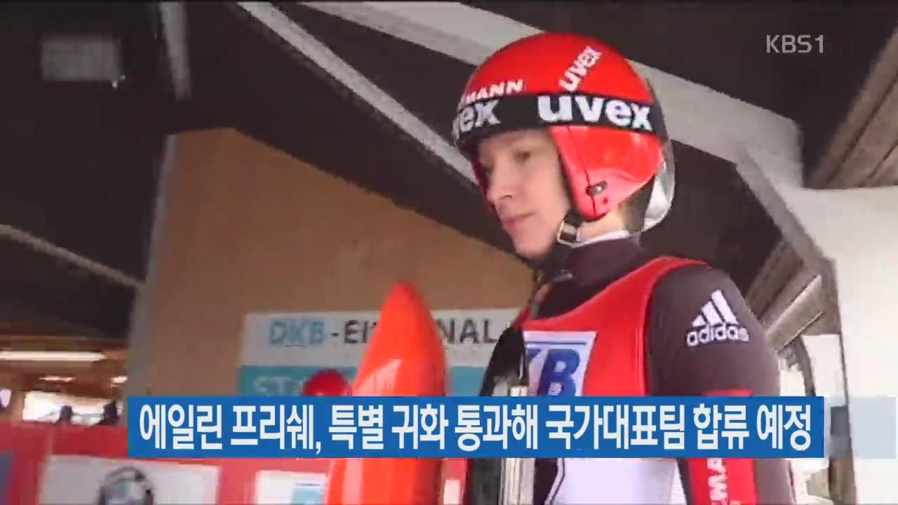 에일린 프리쉐, 특별귀화 통과해 국가대표팀 합류 예정