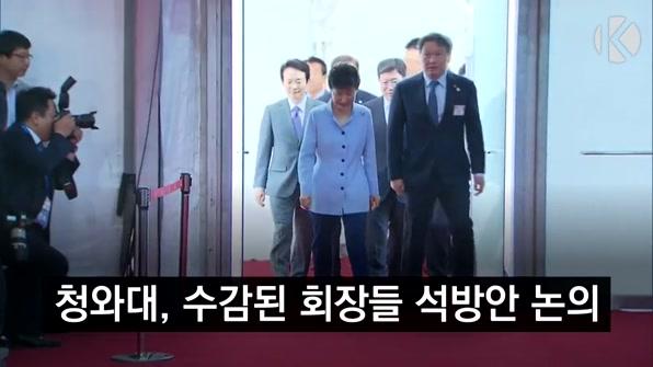 [라인뉴스] 청와대, 수감된 회장들 석방안 논의