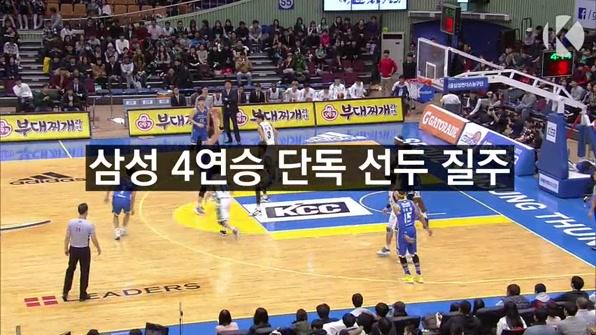 [라인뉴스] 삼성 4연승 단독 선두 질주…크레익, 0.1톤의 대결 승리