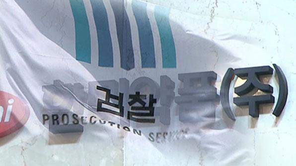 검찰, '악재성 정보 이용' 한미사이언스, 한미약품 직원 3명 영장 청구