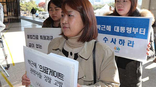 경실련, '대리처방 의혹' 박근혜 대통령 검찰 고발