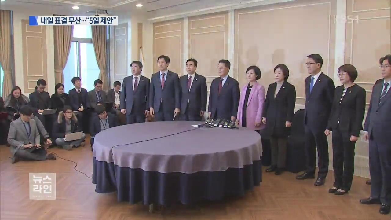 '내일 탄핵안 처리' 무산…'5일 표결' 제안