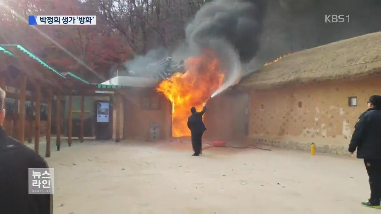 박정희 생가 '불'…방화 용의자 검거
